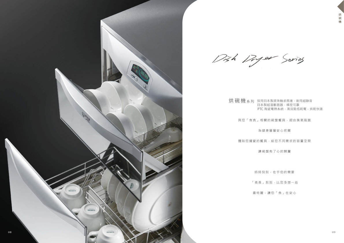 dish-dryer-producer_jtl
